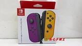 =南屯手機王=任天堂 Nintendo Switch Joy-con(左右手套裝) - 黃紫 宅配免運費