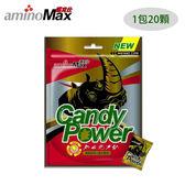 邁克仕CANDY POWER 能量糖A102 4 一包城市綠洲aminoMax 、登山健行、 補給
