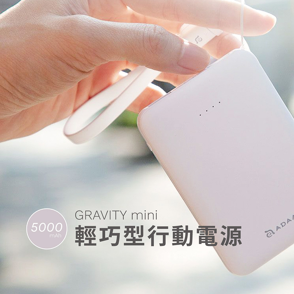 GRAVITY mini 輕巧型行動電源 5000mAh 超小體積 充電寶 附吊繩 雙USB孔