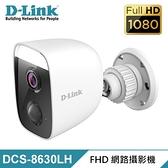【D-Link 友訊】DCS-8630LH Full HD 戶外自動照明網路攝影機 [不能視訊會議用]