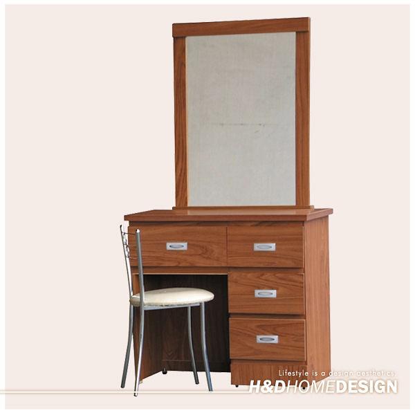 美滿2.7尺柚木化妝鏡台組(含椅)(20YS2/205-34)/H&D東稻家居