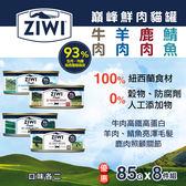 【毛麻吉寵物舖】ZiwiPeak巔峰 93%鮮肉貓罐頭 4種口味各二(85g)