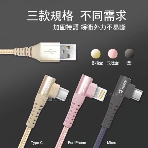 Xiaomi 小米8 SE/小米8 Pro《台灣製Type-C 5A手遊彎頭L型快充線 急速快速加長充電線 金屬編織線》