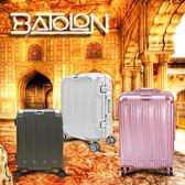 【Batolon寶龍】 25吋  閃耀星辰PC鋁框箱/行李箱/旅行箱