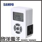 SAMPO 聲寶 電子式定時器 (EP-U142T)