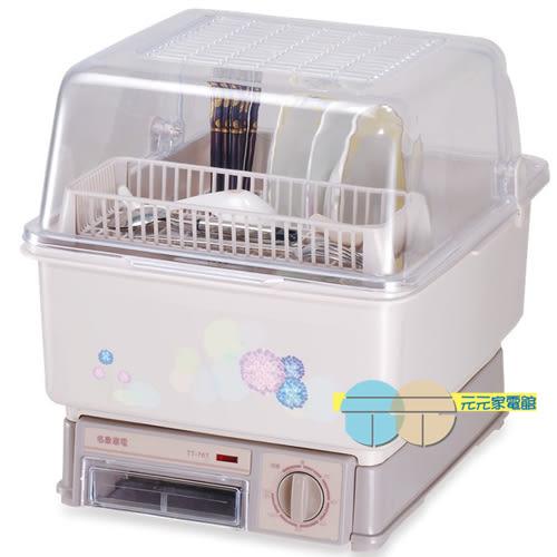 名象 烘碗機/食器乾燥烘碗機 TT-767 免運 ^^~