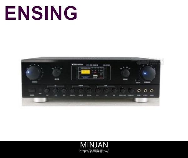 新莊卡拉OK擴大機【名展音響】ENSING 燕聲ES-560SDR可錄式數位迴音擴大機 隨唱隨錄歌藝大進步
