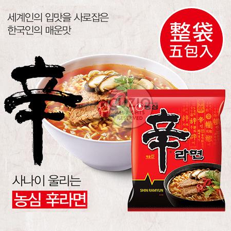 韓國 農心 辛拉麵 (五包入) 辣味方便麵 韓國必買 韓式 韓國泡麵 泡麵 消夜 拉麵