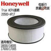 現貨【Honeywell】 型號:20500-AP1T  適用機型:HAP-18000-AP1T、HAP-18005, HAP-17000-AP1T、HAP-17005