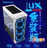 主機箱 重裝版全側透水冷機箱分體式背線中塔RGB風扇網吧游戲T 2色