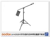 GODOX 神牛 LA-420LB K字形 延伸 伸長 加長 燈架 腳架 附重量平衡袋(LA420LB)補光燈 持續燈 閃光燈