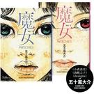 魔女(全)【五十嵐大介經典代表作】