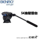 BENRO 百諾 迷你 油壓雲台 S4 承重 4kg
