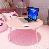 筆記本小桌子床上用的懶人桌學生書桌宿舍可折疊電腦電腦卓床上用『七夕好禮』igo