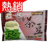 永昇低鹽茶豆莢400G/包【愛買冷凍】