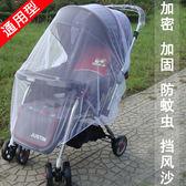 兒童蚊帳 嬰兒推車蚊帳通用寶寶車蚊帳兒童車蚊帳嬰兒傘車蚊帳全罩式大碼 歐萊爾藝術館