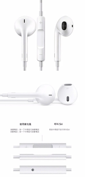 Apple EarPods 原廠 線控耳機 i5S SE iPhone6S iPad mini iPad4 Nano7 iPad5 iPad air i6 plus i4S 原廠耳機 3.5mm