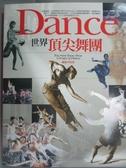 【書寶二手書T7/藝術_ZJE】世界頂尖舞團_歐建平