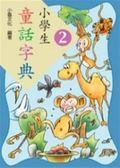 (二手書)小學生童話字典(2)