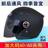 電動車摩托車全盔大碼頭盔男女安全帽四季防霧騎行盔 快速出貨