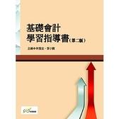 基礎會計學習指導書(2版)