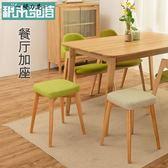 創意小凳子實木餐凳方凳