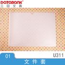 橫式U型夾-打裝 (U311) 文書資料...