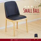 【班尼斯國際名床】~【Small Ball 小丸子】設計師單椅/餐椅/咖啡椅/工作椅/休閒椅