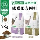 *KING*NATURES自然本色 腸胃敏感成貓/結紮貓配方2kg 富含不飽和脂肪酸好吸收‧1歲成貓適用‧貓糧