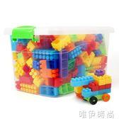 積木 兒童顆粒塑料拼裝搭插益智積木1-2男女孩寶寶3-6-7-8-10周歲玩具igo      維伊時尚
