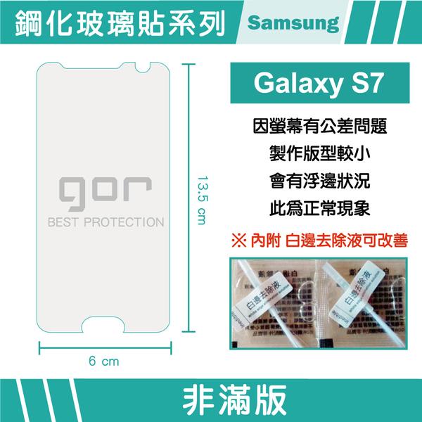 【GOR保護貼】三星 S7 9H鋼化玻璃保護貼 Samsung Galaxy s7 全透明非滿版2片裝 公司貨 現貨