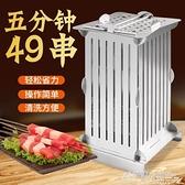 不銹鋼穿串神器燒烤穿肉器全自動家用商用多功能快速竄串穿肉串機 秋季新品ATF