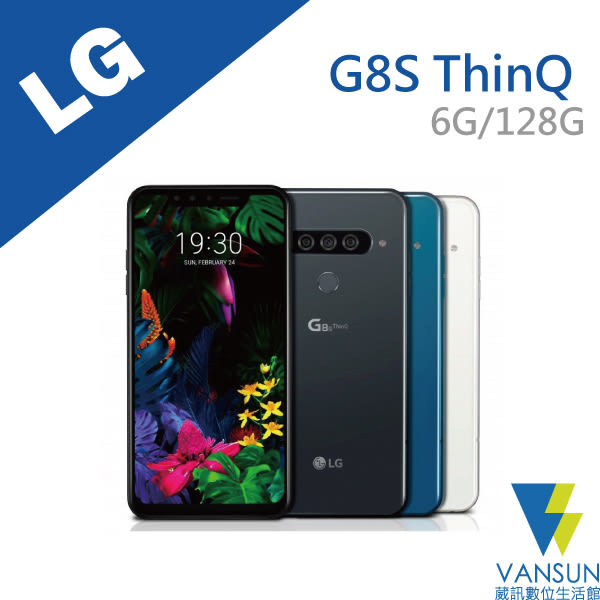 【贈16G記憶卡+自拍棒+隨身燈】LG G8S ThinQ 6G/128G 6.2吋 智慧型手機【葳訊數位生活館】