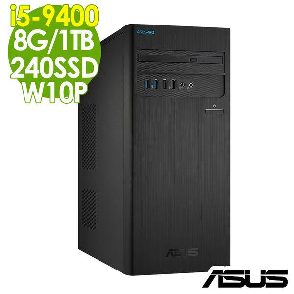 【現貨】ASUS D340MC i5-9400/8G/1T+240SSD/W10P