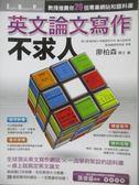 【書寶二手書T6/語言學習_XFH】英文論文寫作不求人-教授推薦你20個專業網站_廖柏森