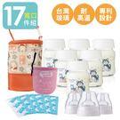 銜接avent 貝瑞克吸乳器 寬口120ml 玻璃奶瓶 母乳儲奶瓶+冰寶+奶瓶衣+保冷袋17件套【A10016】