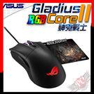 [ PC PARTY  ] 送CERBERUS 鼠墊  華碩 ASUS ROG Gladius II Core  RGB 神鬼戰士 電競滑鼠