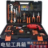 工具箱電鑽多功能家用220V沖擊鑽組合五金工具箱電工維修組合套裝帶電鑽-CY潮流站
