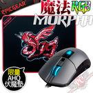 [ PC PARTY ] 藝極 EPICGEAR 魔法 RGB MORPHA 電競滑鼠 6400DPI