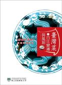(二手書)【醇釀的滋味】:臺灣菜的百年變遷與風貌