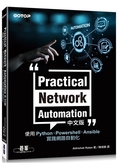 Practical Network Automation中文版|使用Python