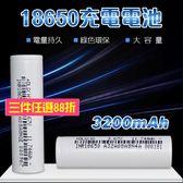 18650 3200mAh 充電電池 鋰電池 實測3000mAh 3.7V 平頭(80-3221)