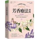 全球暢銷百萬的芳香療法寶典(下冊):英國IFA協會前主席Valerie Ann