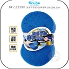 《飛翔無線3C》Bruce BR-112390 海藻平面8字洗車海棉 19x12x6.5cm◉公司貨◉車用清潔◉玻璃清洗