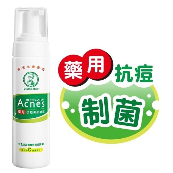 Acnes藥用抗痘美白潔面慕斯150ml