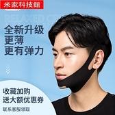 瘦臉面罩 瘦臉男士專用繃帶嬰兒肥提拉緊致面罩雙下巴大臉克星小v臉神器 米家