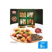 味王咖哩豬肉200G*3*8【愛買】