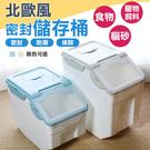 L號 飼料桶 北歐風密封儲存桶 超大容量寵物飼料桶(贈量杯) 密封罐 寵物零食桶 糧食桶 米桶