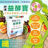 好運益酵寶1盒1280 多種益生菌加天然蔬果酵素 ( 3g*15小包/盒)纖體順暢
