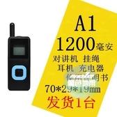 無線對講機 對講機民用50公里大功率手台無線手持戶外迷你小型器一對